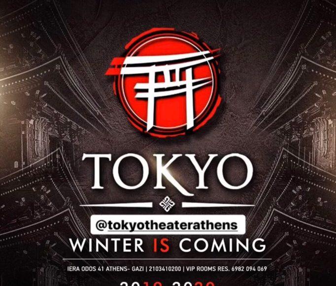 Tokyo Theater
